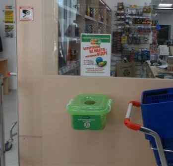 магазины семья принимают батарейки