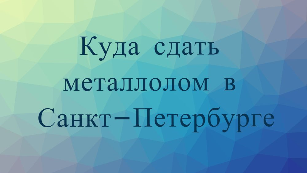 Куда сдать металлолом в Санкт-Петербурге