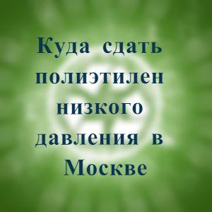Куда сдать полиэтилен низкого давления в Москве