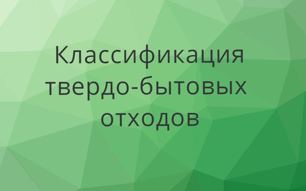 Классы ТБО